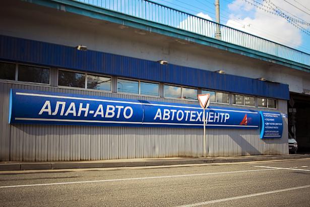 Фото Алан-Авто 1