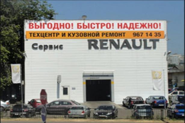 Фото Renault Club Service 1
