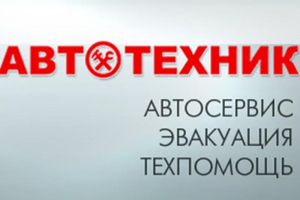 Фото АВТОТЕХНИК 1
