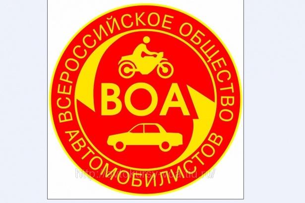Фото Всероссийское общество автомобилистов 1