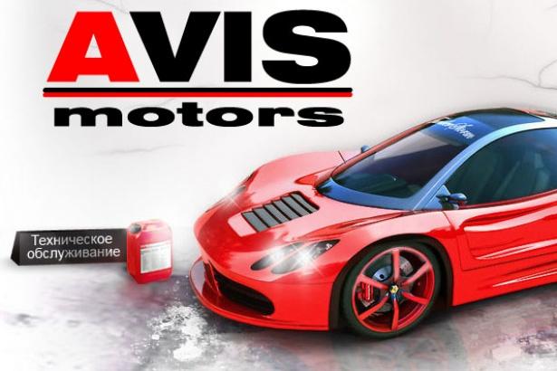Фото AVIS-Motors 1