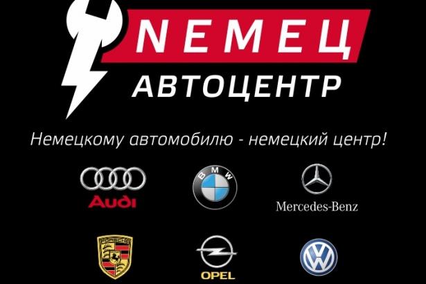Фото Немец Авто 5