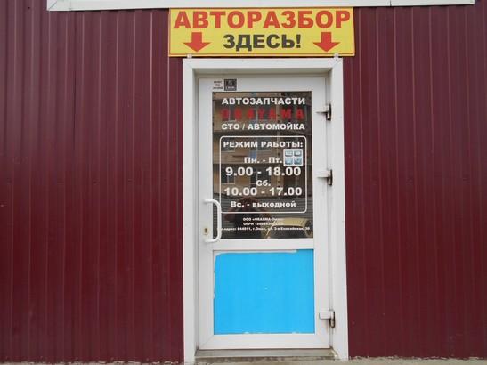 Фото ОКАЯМА-Омск торгово-сервисная компания ИП Малый БН 1