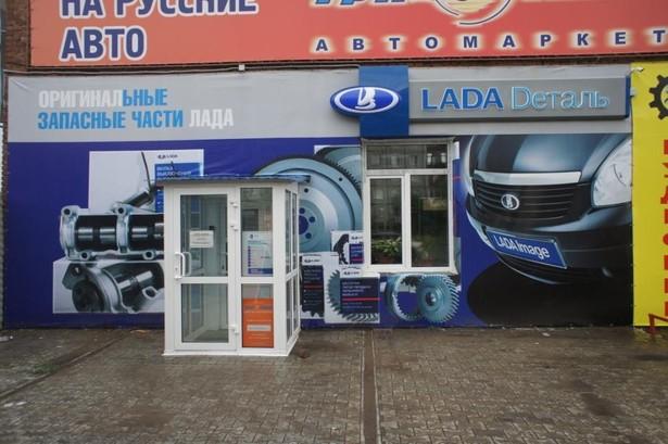 Фото Три Кита сеть автомаркетов для отечественных автомобилей официальный представитель АвтоВАЗ в г Омске 1