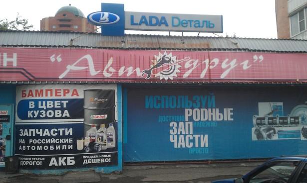 Фото Автодруг сеть магазинов автотоваров ИП Андреева ИБ 1