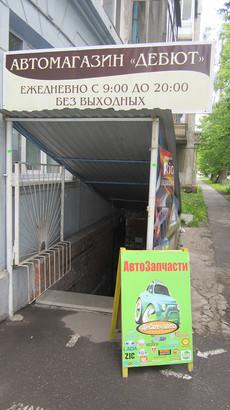 Фото Дебют Авто автомагазин 1