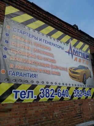 Фото Ампер-авто мастерская по ремонту стартеров и генераторов 1