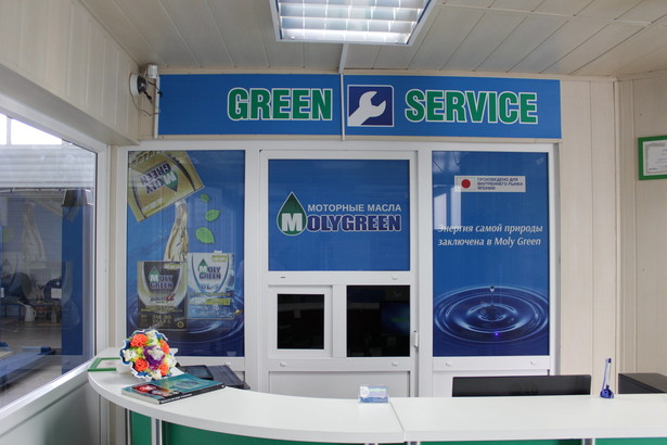 Фото Green Service СТО официальный дилер Moly Green 1