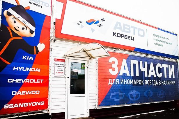 Фото АВТО-КОРЕЕЦ федеральная сеть магазинов корейских автозапчастей для Hyundai Kia Daewoo 1