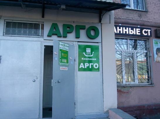 Фото АРГО ПО 1
