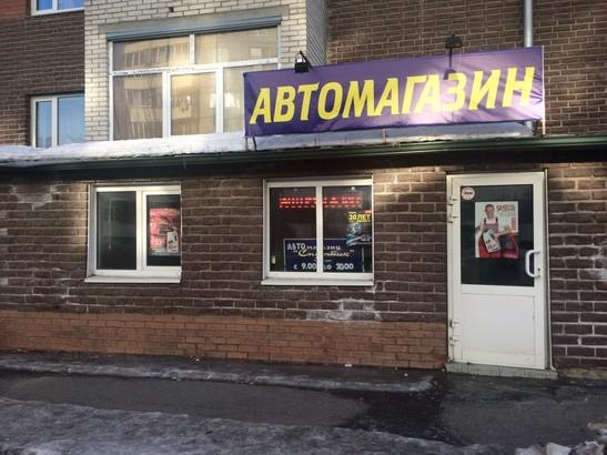 Фото Спутник автомагазин ИП Шевчук ИВ 1