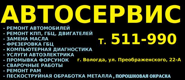 Фото ИНТЕР-СЕРВИС автосервис 1