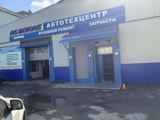 Фото РСМОТОРС ГРУПП 2