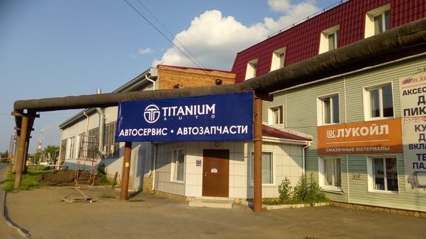 Фото ТитаниумАвто ООО автосервис 4